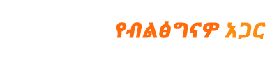 excelling-together